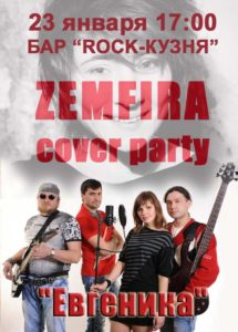 ZEMFIRA cover party